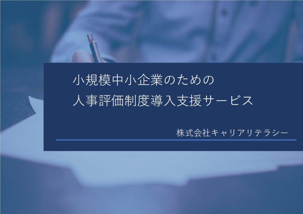 サービス資料